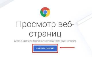 Как восстановить браузер Google Chrome