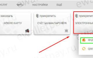Переводим средства с WebMoney на Яндекс.Деньги