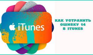 Способы устранения ошибки 14 в iTunes