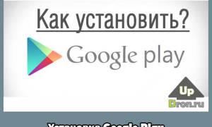 Что делать, если пропал Play Market на Android