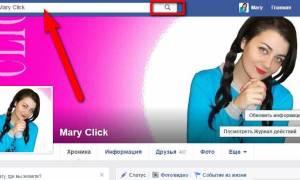 Поиск людей в Facebook