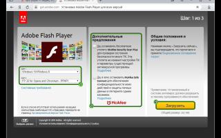 Установка Flash Player на Яндекс.Браузер