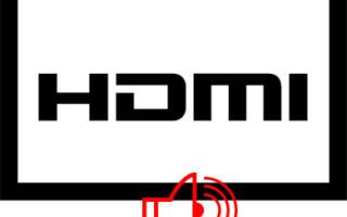 Включаем звук на телевизоре через HDMI