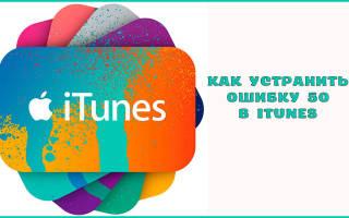Способы устранения ошибки 50 в iTunes