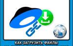 Как загрузить файл на Яндекс Диск