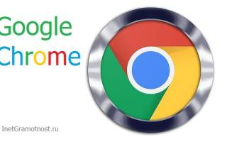 Как обновить браузер Google Chrome