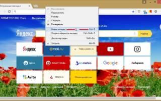 Как в Google Chrome добавить новую вкладку