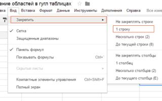 Закрепление строк в Google Таблице