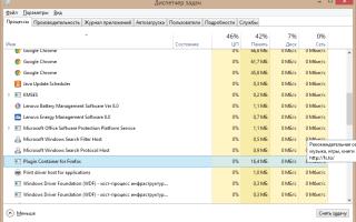 Что делать, если plugin-container.exe вылетает в браузере Mozilla Firefox