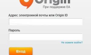 Соединение с сервером Origin в случае возникновения ошибки