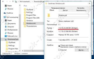Удаляем папку Windows.old