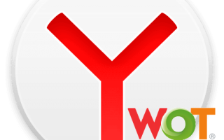 Рейтинг безопасности сайтов с расширением WOT для Яндекс.Браузера