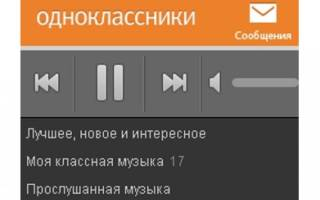 Делимся музыкой в «Сообщениях» в Одноклассниках