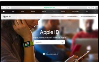 Настраиваем Apple ID