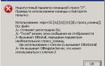 Регистрируем файл DLL в ОС Windows