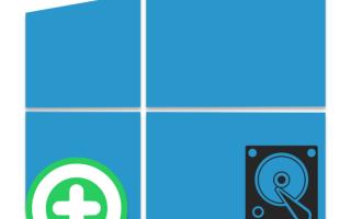 Руководство по добавлению нового жесткого диска в Windows 10