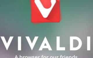 9 полезных расширений для Vivaldi