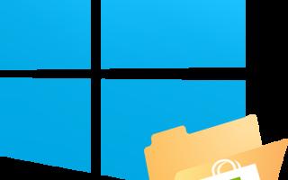 Куда устанавливаются игры из магазина в Windows 10