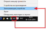 Проверка микрофона в Windows 10