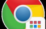 Фирменные приложения для браузера компании Google