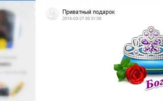 Приватный подарок в Одноклассниках