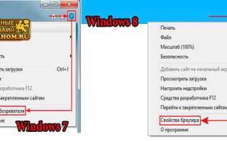Удаление кэша в Internet Explorer