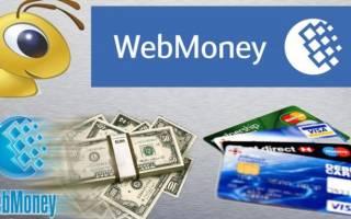 Узнаем номер кошельков WebMoney