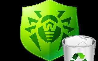 Полное удаление Dr.Web Security Space