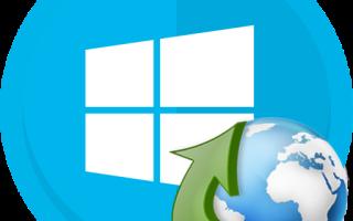 Способы увеличения скорости интернета в Windows 10