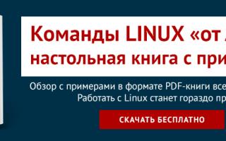 Узнаем версию дистрибутива Linux