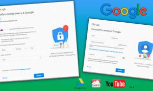Создаем аккаунт в Google