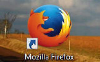 Как удалить Mozilla Firefox с компьютера полностью