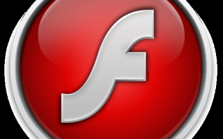 Как включить Adobe Flash Player на разных браузерах