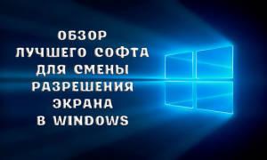 Программы для изменения разрешения экрана