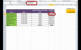 Удаление формулы в Microsoft Excel