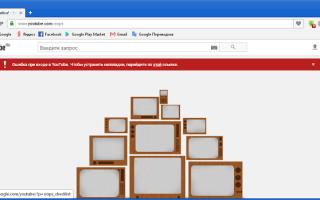 Решение проблем со входом в YouTube аккаунт
