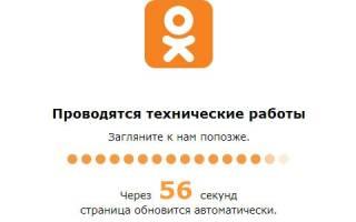 Почему не открываются Одноклассники