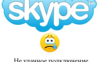 Как решить проблему с подключением Skype
