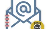 Получение SMS-сообщений об электронной почте