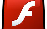 Настройка Flash Player