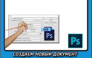Создаем документ формата А4 в Фотошопе