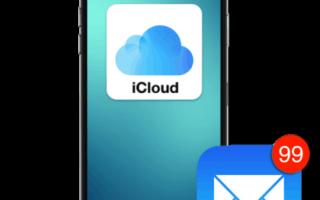 Как зайти в почту iСloud с iPhone