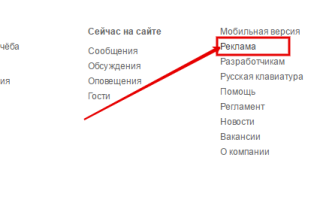 Размещаем рекламу в Одноклассниках