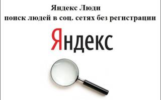 Как найти людей в социальных сетях с помощью Яндекса
