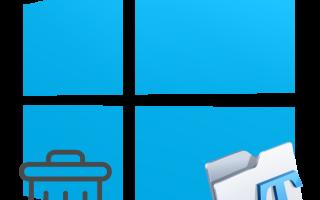 Удаление шрифтов в Windows 10