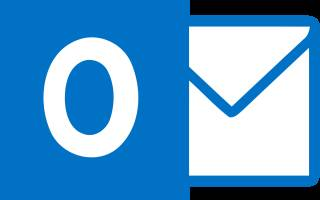 Удаление программы Microsoft Outlook