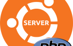 Руководство по установке PHP в Ubuntu Server
