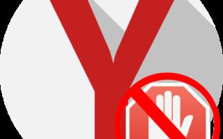 Отключение блокировщика рекламы в Яндекс.Браузере