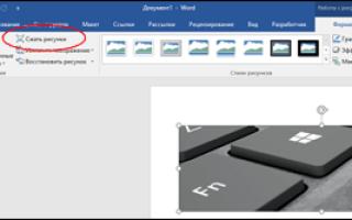 Уменьшение размера файла в Microsoft Excel