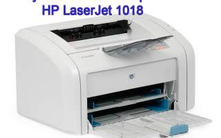 Как установить принтер HP LaserJet 1018
